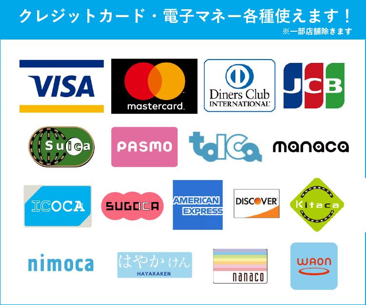クレジット・電子マネー各種使えます!